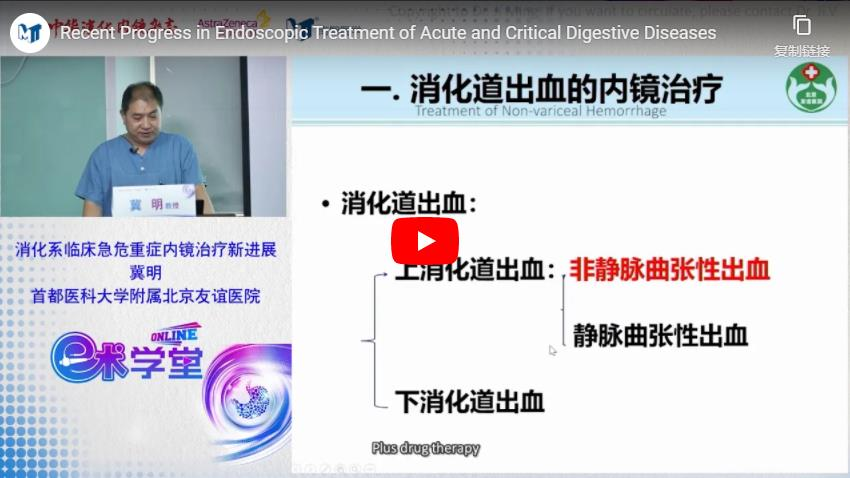 Recent Progress In Endoscopic Treatment Of Acute And Critical Digestive Diseases